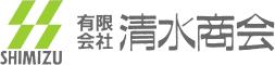 松阪市の清水商会は三重県内の消防設備工事・点検・保守を手がける消防設備業者です
