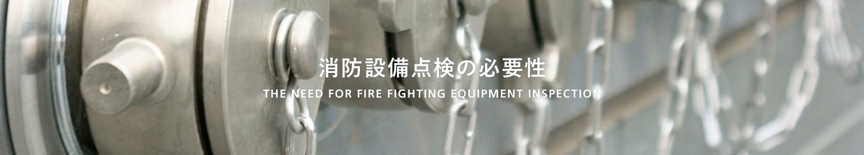 消防設備点検の必要性